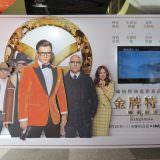 Movie, Kingsman: The Golden Circle(美國, 2017年) / 金牌特務:機密對決(台灣) / 王牌特工2:黄金圈(中國) / 皇家特工:金圈子(香港), 廣告看板, 日新威秀影城