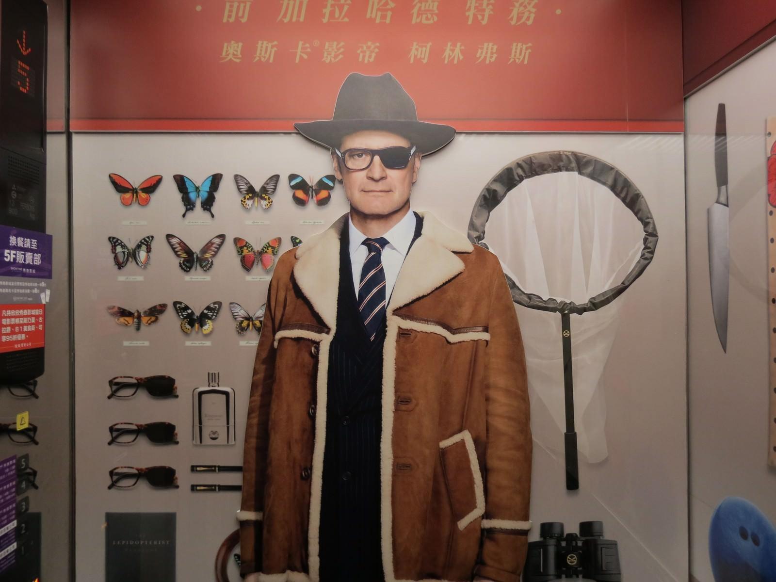 Movie, Kingsman: The Golden Circle(美國, 2017年) / 金牌特務:機密對決(台灣) / 王牌特工2:黄金圈(中國) / 皇家特工:金圈子(香港), 廣告看板, 欣欣秀泰影城