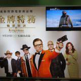 Movie, Kingsman: The Golden Circle(美國, 2017年) / 金牌特務:機密對決(台灣) / 王牌特工2:黄金圈(中國) / 皇家特工:金圈子(香港), 廣告看板, 哈拉影城