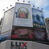 Movie, Kingsman: The Golden Circle(美國, 2017年) / 金牌特務:機密對決(台灣) / 王牌特工2:黄金圈(中國) / 皇家特工:金圈子(香港), 廣告看板, 樂聲影城