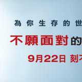Movie, An Inconvenient Sequel: Truth to Power(美國, 2017年) / 不願面對的真相2(台灣) / 絕望真相2(香港) / 难以忽视的真相2(網路), 電影海報, 台灣, 橫版