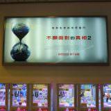 Movie, An Inconvenient Sequel: Truth to Power(美國, 2017年) / 不願面對的真相2(台灣) / 絕望真相2(香港) / 难以忽视的真相2(網路), 廣告看板, 喜滿客京華影城