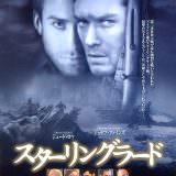 Movie, Enemy at the Gates(美國, 2001年) / 大敵當前(台灣) / 敵對邊緣(香港) / 决战中的较量(中國), 電影海報, 日本