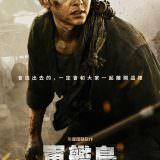 Movie, 군함도(韓國, 2017年) / 軍艦島(台灣.香港) / The Battleship Island(英文), 電影海報, 台灣, 角色