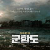 Movie, 군함도(韓國, 2017年) / 軍艦島(台灣.香港) / The Battleship Island(英文), 電影海報, 韓國, 橫版