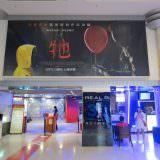 Movie, It(美國, 2017年) / 牠(台灣) / 小丑回魂(香港), 廣告看板, 喜滿客京華影城