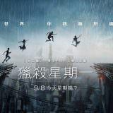 Movie, What Happened to Monday(英國, 2017年) / 獵殺星期一(台灣.香港), 電影海報, 台灣, 橫版