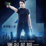 Movie, What Happened to Monday(英國, 2017年) / 獵殺星期一(台灣.香港), 電影海報, 台灣