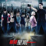 Movie, What Happened to Monday(英國, 2017年) / 獵殺星期一(台灣.香港), 電影海報, 香港