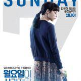 Movie, What Happened to Monday(英國, 2017年) / 獵殺星期一(台灣.香港), 電影海報, 韓國
