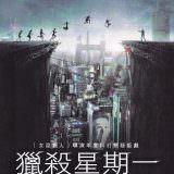 Movie, What Happened to Monday(英國, 2017年) / 獵殺星期一(台灣.香港), 電影DM