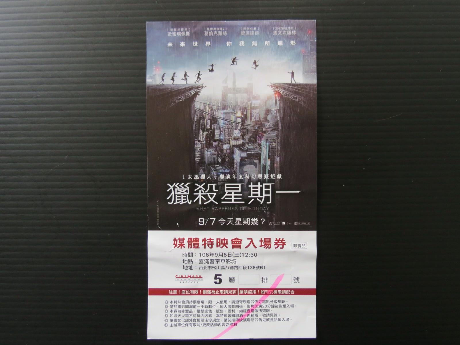 Movie, What Happened to Monday(英國, 2017年) / 獵殺星期一(台灣.香港), 特映會電影票