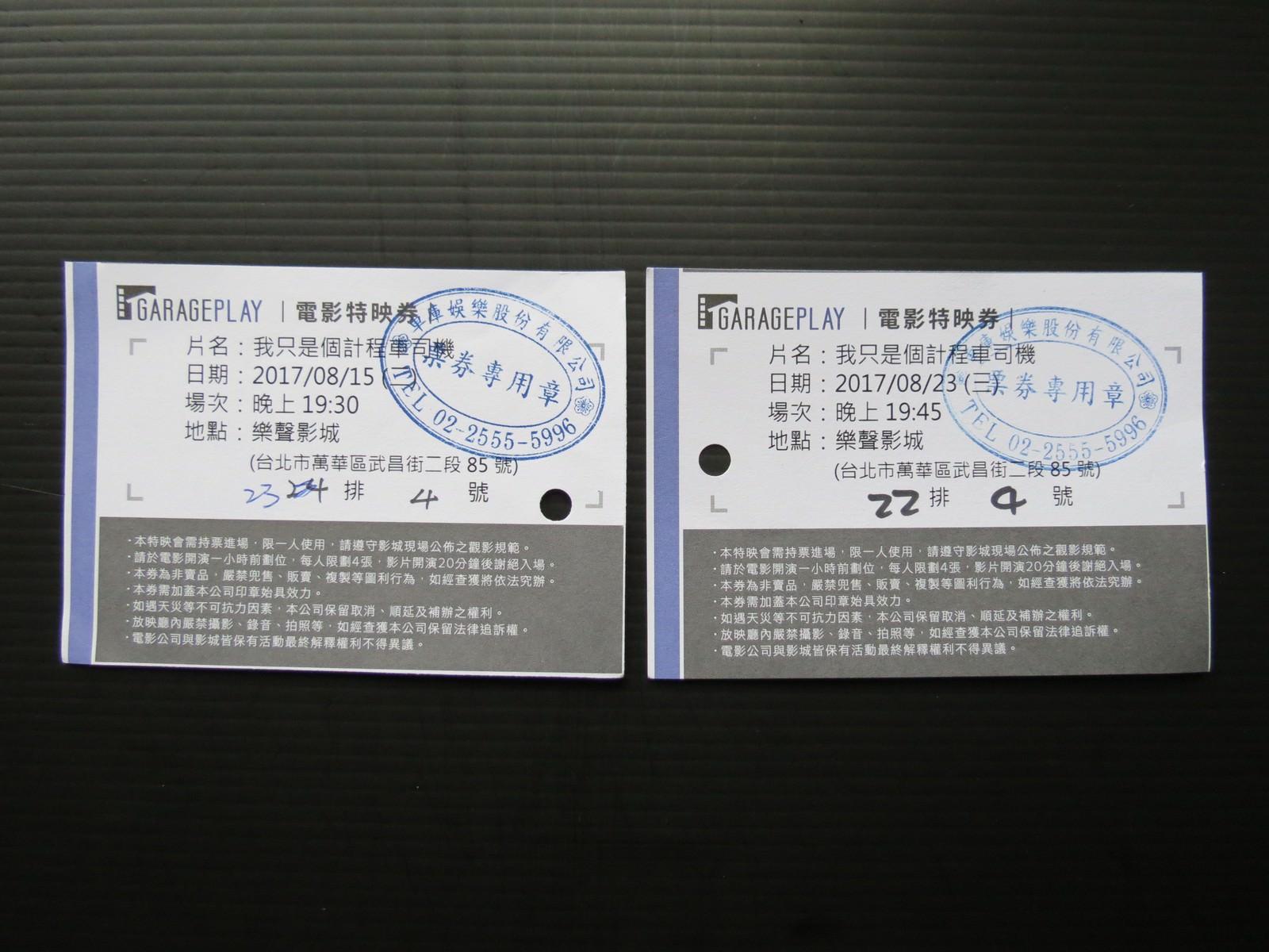Movie, 택시 운전사(韓國, 2017年) / 我只是個計程車司機(台灣) / 逆權司機(香港) / 出租车司机(網路) / A Taxi Driver(英文), 電影票(特映會)