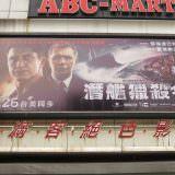 Movie, Hunter Killer(美國, 2018年) / 潛艦獵殺令(台灣) / 冰海陷落(中國) / 潛艦滅殺令(香港), 廣告看板, 喜滿客絕色影城