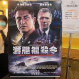 Movie, Hunter Killer(美國, 2018年) / 潛艦獵殺令(台灣) / 冰海陷落(中國) / 潛艦滅殺令(香港), 廣告看板, 特映會(信義威秀影城)