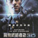 Movie, Terminator 2: Judgment Day(美國, 1991年) / 魔鬼終結者2(台灣) / 终结者2:审判日(中國) / 未來戰士續集(香港), 電影DM