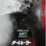 Movie, Terminator 2: Judgment Day(美國, 1991年) / 魔鬼終結者2(台灣) / 终结者2:审判日(中國) / 未來戰士續集(香港), 電影海報, 日本
