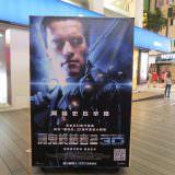 Movie, Terminator 2: Judgment Day(美國, 1991年) / 魔鬼終結者2(台灣) / 终结者2:审判日(中國) / 未來戰士續集(香港), 廣告看板, 樂聲影城