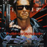 Movie, The Terminator(美國, 1985年) / 魔鬼終結者(台灣) / 未來戰士(香港) / 终结者(網路), 電影海報, 日本