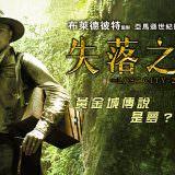 Movie, The Lost City of Z(美國, 2016年) / 失落之城(台灣) / 迷失Z城(中國), 電影海報, 台灣, 橫版