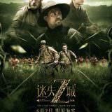 Movie, The Lost City of Z(美國, 2016年) / 失落之城(台灣) / 迷失Z城(中國), 電影海報, 中國