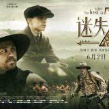 Movie, The Lost City of Z(美國, 2016年) / 失落之城(台灣) / 迷失Z城(中國), 電影海報, 中國, 橫版