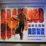 Movie, American Made(美國, 2017年) / 美國製造(台灣) / 巴利薛爾: 飛常任務(香港), 廣告看板, 日新威秀影城