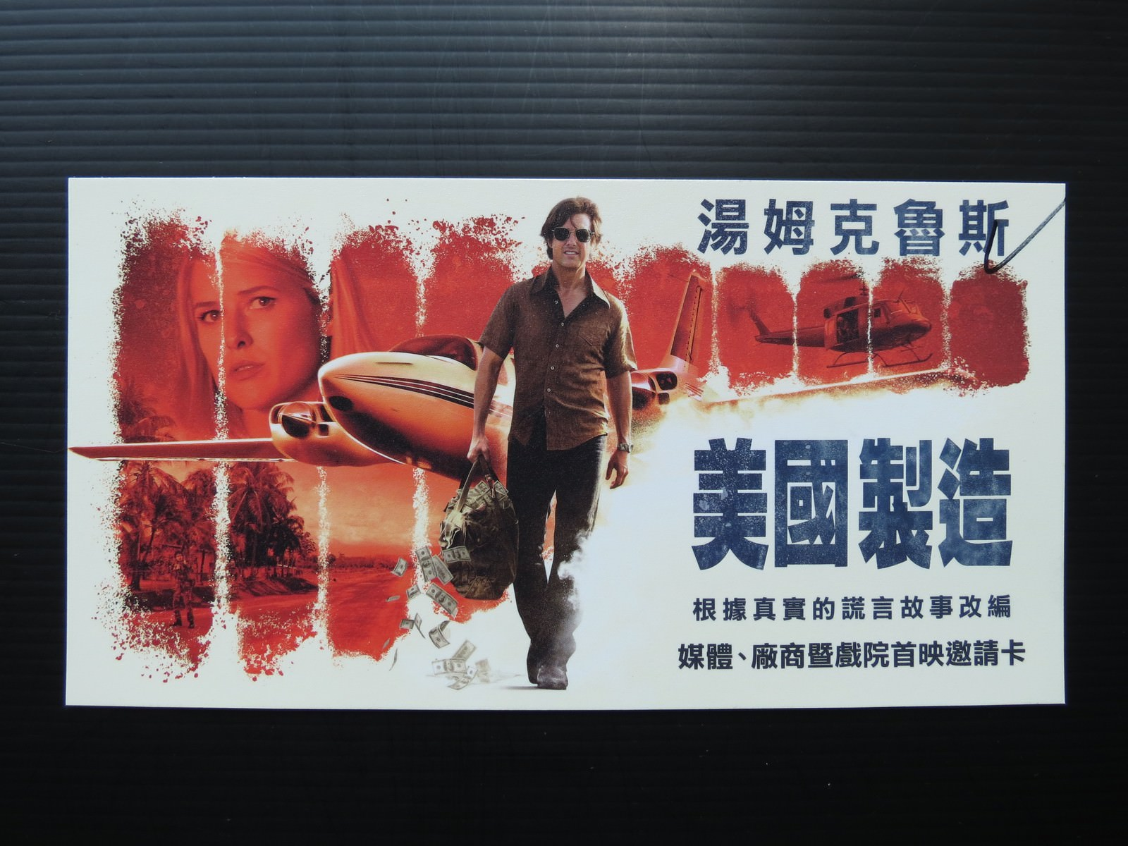 Movie, American Made(美國, 2017年) / 美國製造(台灣) / 巴利薛爾: 飛常任務(香港), 特映會邀請卡