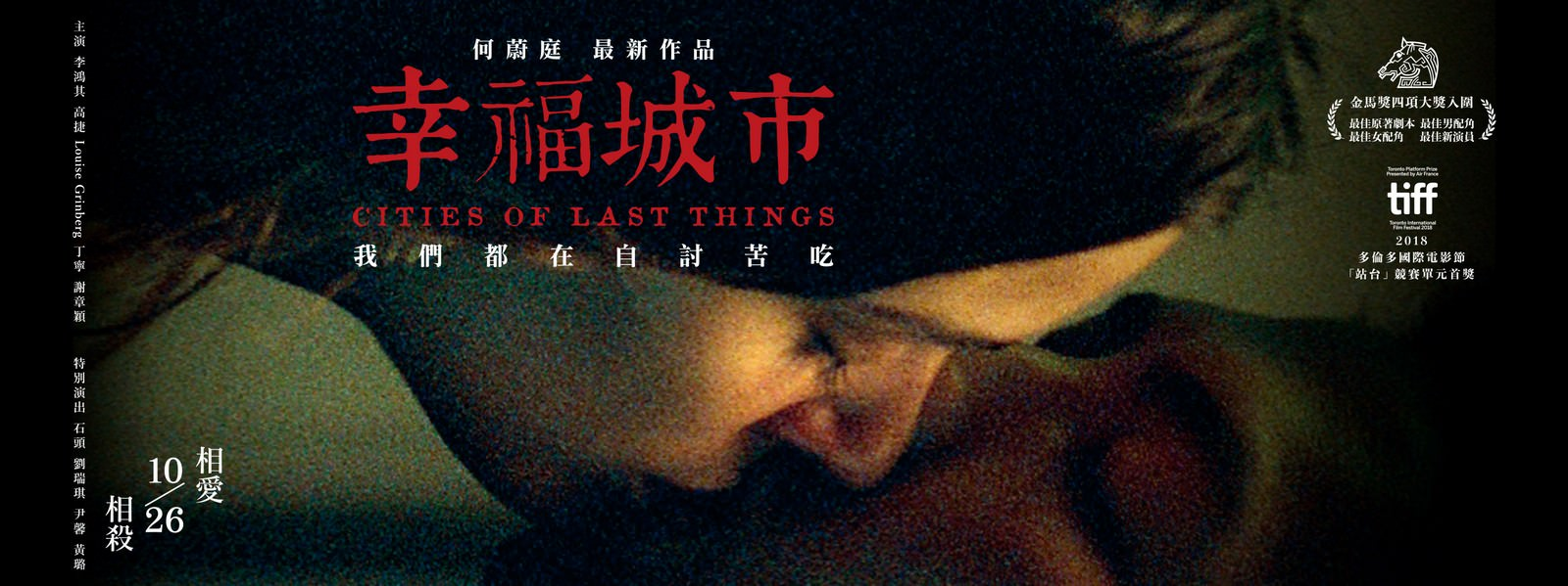Movie, 幸福城市(台灣, 2018年) / Cities of Last Things(英文), 電影海報, 台灣, 橫版