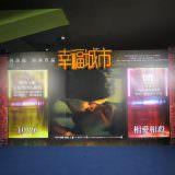 Movie, 幸福城市(台灣, 2018年) / Cities of Last Things(英文), 廣告看板, 特映會(信義威秀影城)