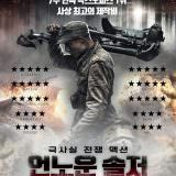 Movie, Tuntematon sotilas(芬蘭, 2017年) / 無名戰士(台灣) / The Unknown Soldier(英文), 電影海報, 韓國