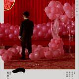 Movie, 一一(台灣, 2000年) / Yiyi: A One and a Two(英文), 電影海報, 台灣