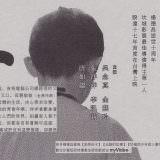Movie, 一一(台灣, 2000年) / Yiyi: A One and a Two(英文), 電影DM