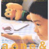 Movie, 一一(台灣, 2000年) / Yiyi: A One and a Two(英文), 電影海報, 日本