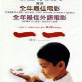 Movie, 一一(台灣, 2000年) / Yiyi: A One and a Two(英文), 電影海報, 香港