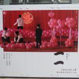 Movie, 一一(台灣, 2000年) / Yiyi: A One and a Two(英文), 廣告看板, 光點華山電影館