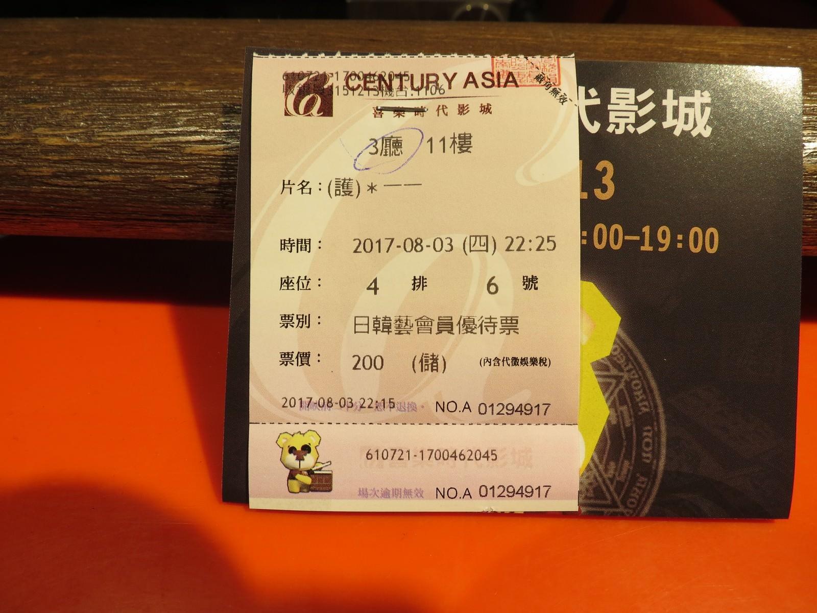 Movie, 一一(台灣, 2000年) / Yiyi: A One and a Two(英文), 電影票