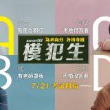 Movie, ฉลาดเกมส์โกง(泰國, 2017年) / 模犯生(台灣) / 天才枪手(中國) / 出貓特攻隊(香港) / Bad Genius(英文), 電影海報, 台灣, 橫版
