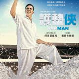 Movie, PadMan(印度, 2018年) / 護墊俠(台灣) / 印度合伙人(中國), 電影海報, 台灣