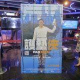 Movie, PadMan(印度, 2018年) / 護墊俠(台灣) / 印度合伙人(中國), 廣告看板, 特映會(樂聲影城)