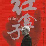 Movie, 紅盒子(台灣, 2017年) / Father(英文), 電影DM