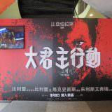 Movie, Overlord(美國, 2018年) / 大君主行動(台灣) / 大君主之役(香港) / 霸主(網路), 廣告看板, 日新威秀影城