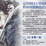 Movie, Den 12. mann(挪威, 2017年) / 不可能的逃亡(台灣) / The 12th Man(英文) / 第十二个人(口語), 電影DM