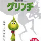Movie, The Grinch(美國, 2018年) / 鬼靈精(台灣) / 绿毛怪格林奇(中國) / 聖誕怪怪傑(香港), 電影海報, 日本