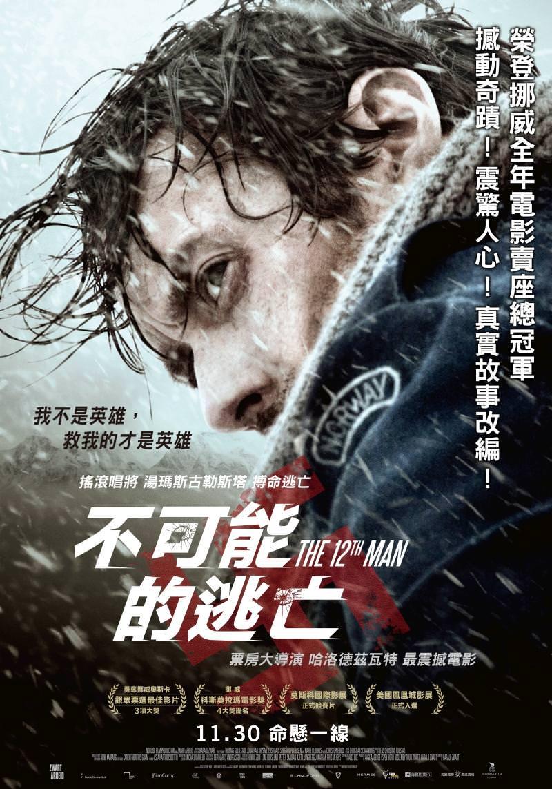 Movie, Den 12. mann(挪威, 2017年) / 不可能的逃亡(台灣) / The 12th Man(英文) / 第十二个人(口語), 電影海報, 台灣
