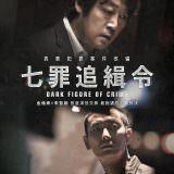 Movie, 암수살인(韓國, 2018年) / 七罪追緝令(台灣) / Dark Figure of Crime(英文) / 暗数杀人(口語), 電影海報, 台灣