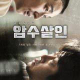 Movie, 암수살인(韓國, 2018年) / 七罪追緝令(台灣) / Dark Figure of Crime(英文) / 暗数杀人(口語), 電影海報, 韓國