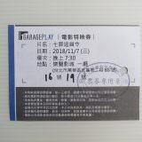 Movie, 암수살인(韓國, 2018年) / 七罪追緝令(台灣) / Dark Figure of Crime(英文) / 暗数杀人(口語), 電影票(特映會)