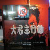 Movie, Overlord(美國, 2018年) / 大君主行動(台灣) / 大君主之役(香港) / 霸主(網路), 廣告看板, 美麗華大直影城