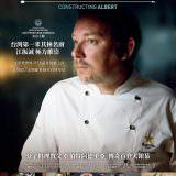 Movie, Constructing Albert(西班牙, 2017年) / 鬥牛犬:米其林帝國(台灣), 電影海報, 台灣